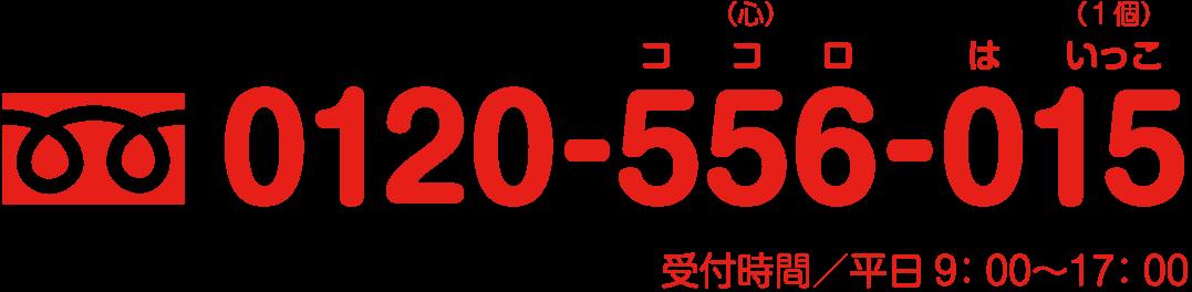 0120-556-015